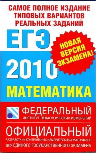 Выполнения плана решебник экзаменационный сборник по математике 11 класс 2015